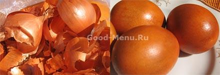 Как красить яйца на Пасху - лук
