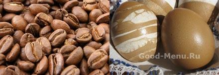 Как красить яйца на Пасху - кофе
