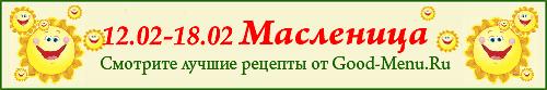 Масленица рецепты