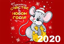 Новогоднее меню 2020