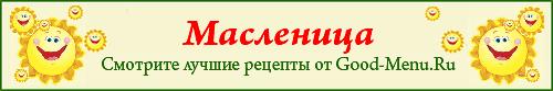 Масленица - рецепты